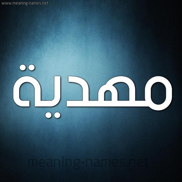 صورة اسم مهدية Mhdya شكل 9 صوره ديجيتال للإسم بخط عريض