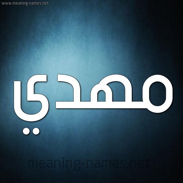 صورة اسم مهدي Mhdy شكل 9 صوره ديجيتال للإسم بخط عريض