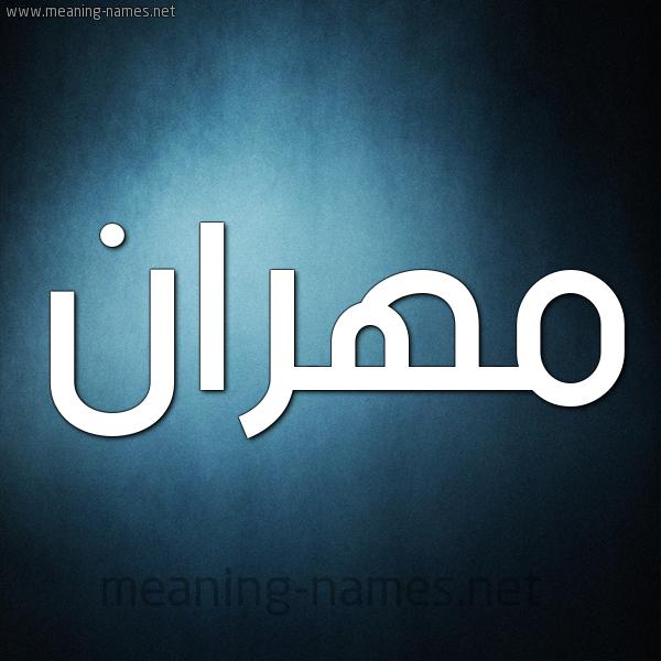صورة اسم مَهْران Mahran شكل 9 صوره ديجيتال للإسم بخط عريض