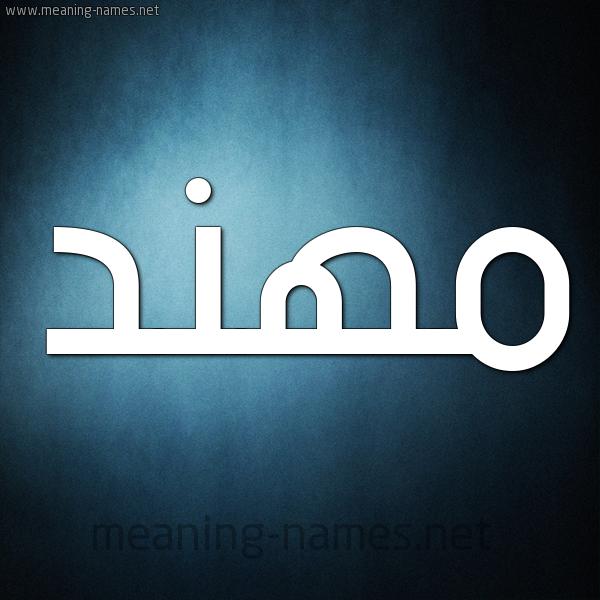 شكل 9 صوره ديجيتال للإسم بخط عريض صورة اسم مُهَنَّد MOHANAD