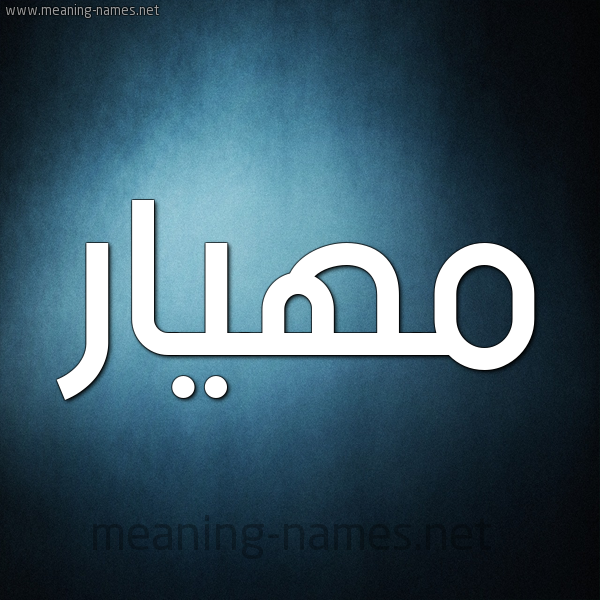 صورة اسم مهيار Mhiar شكل 9 صوره ديجيتال للإسم بخط عريض