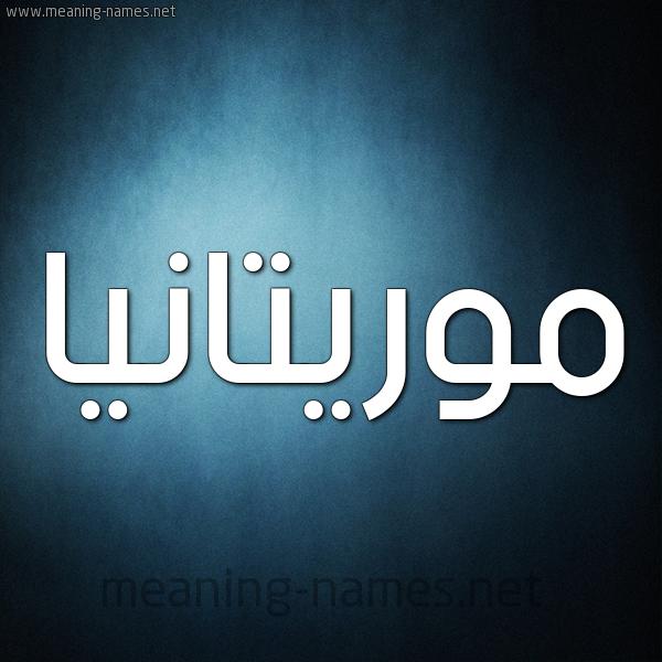 صورة اسم موريتانيا Mauritania شكل 9 صوره ديجيتال للإسم بخط عريض