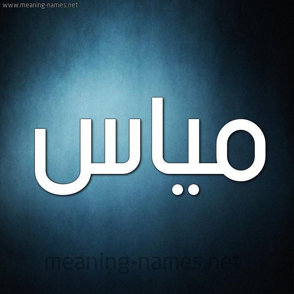 صورة اسم مياس Myas شكل 9 صوره ديجيتال للإسم بخط عريض