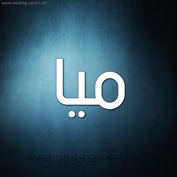 صورة اسم ميا Mya شكل 9 صوره ديجيتال للإسم بخط عريض
