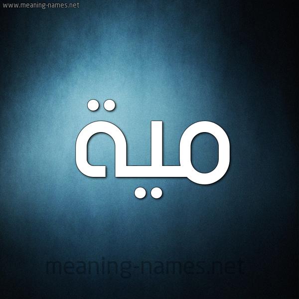 صورة اسم مية MIH شكل 9 صوره ديجيتال للإسم بخط عريض