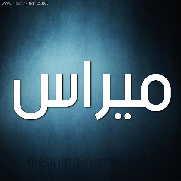 صفات حامل إسم ميراس و معنى اسم ميراس قاموس الأسماء و المعاني