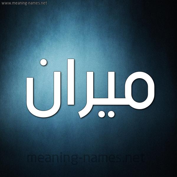 صورة اسم مِيران Merian شكل 9 صوره ديجيتال للإسم بخط عريض