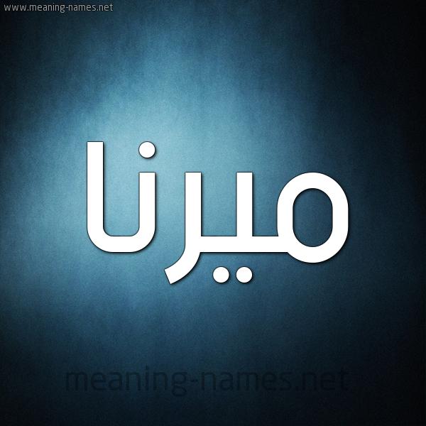صورة اسم ميرْنا Merna شكل 9 صوره ديجيتال للإسم بخط عريض