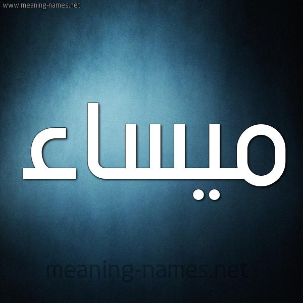 صورة اسم ميساء Maysaa شكل 9 صوره ديجيتال للإسم بخط عريض