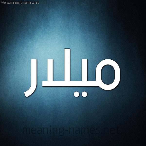 صورة اسم ميلار milar شكل 9 صوره ديجيتال للإسم بخط عريض