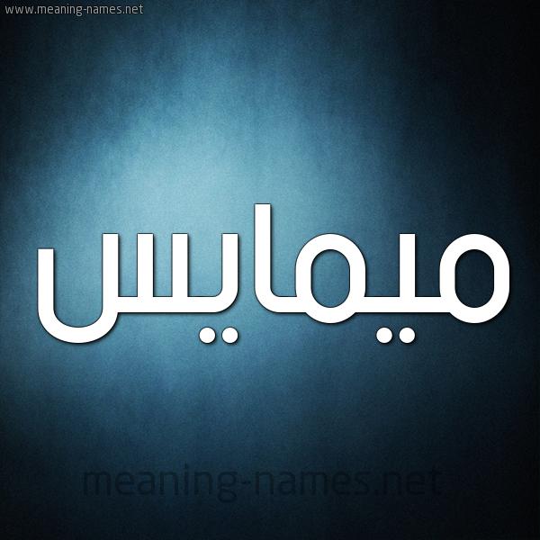 صورة اسم ميمايس Mimas شكل 9 صوره ديجيتال للإسم بخط عريض