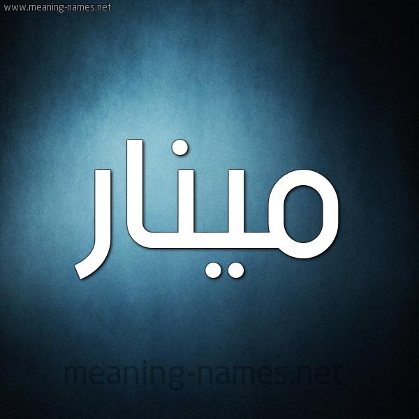 صورة اسم مينار minar شكل 9 صوره ديجيتال للإسم بخط عريض