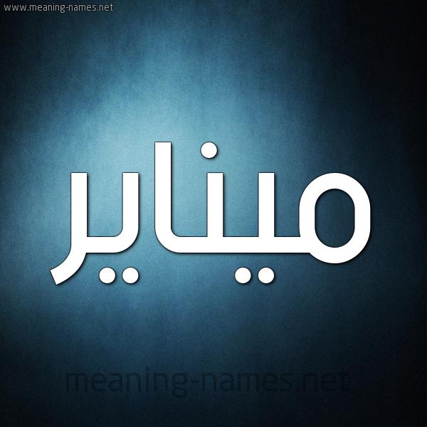 صورة اسم ميناير Minar شكل 9 صوره ديجيتال للإسم بخط عريض