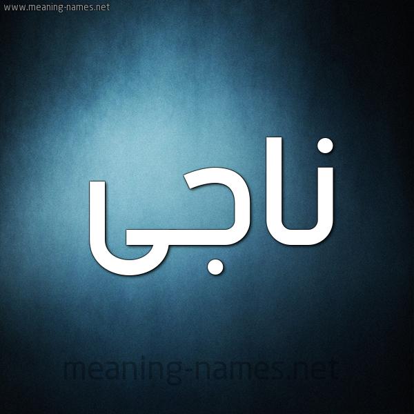 صورة اسم ناجى NAGA شكل 9 صوره ديجيتال للإسم بخط عريض