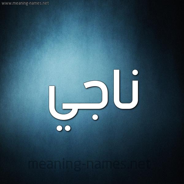 صورة اسم ناجي Najy شكل 9 صوره ديجيتال للإسم بخط عريض