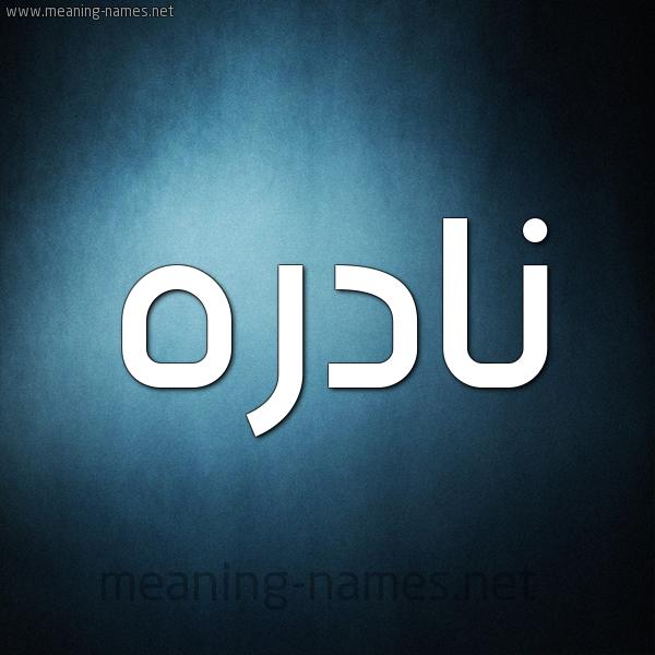 صورة اسم نادره Nadra شكل 9 صوره ديجيتال للإسم بخط عريض