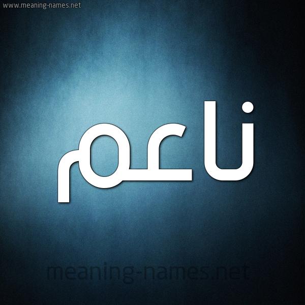 شكل 9 صوره ديجيتال للإسم بخط عريض صورة اسم ناعم NAAM