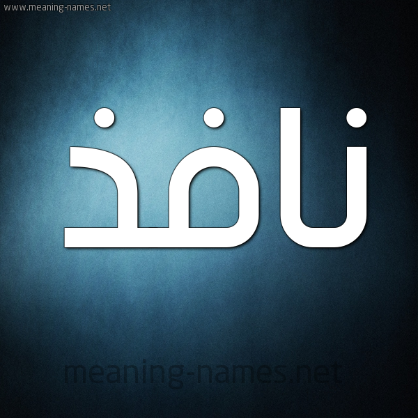 صورة اسم نافذ NAFZ شكل 9 صوره ديجيتال للإسم بخط عريض