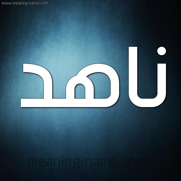 صورة اسم ناهد Nahd شكل 9 صوره ديجيتال للإسم بخط عريض