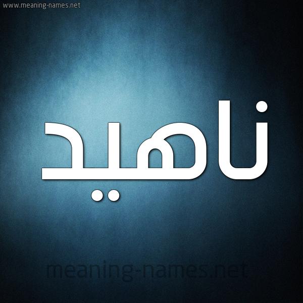 صورة اسم ناهيد NAHID شكل 9 صوره ديجيتال للإسم بخط عريض