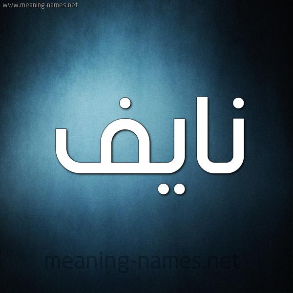 صورة اسم نايف Nayf شكل 9 صوره ديجيتال للإسم بخط عريض