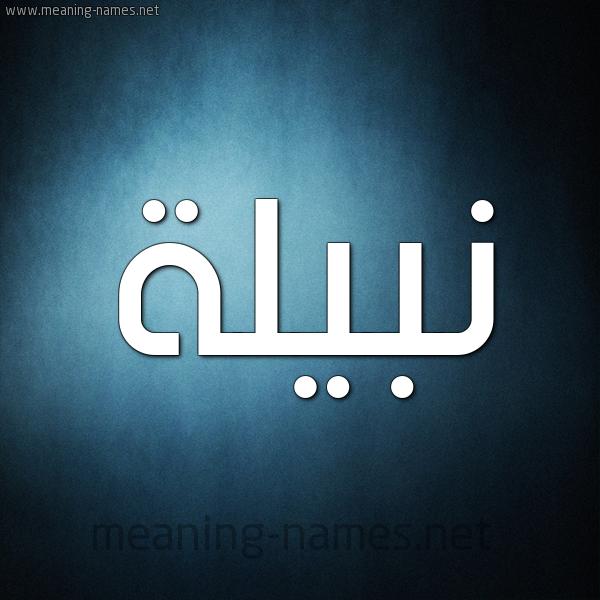 صورة اسم نبيلة Nabela شكل 9 صوره ديجيتال للإسم بخط عريض