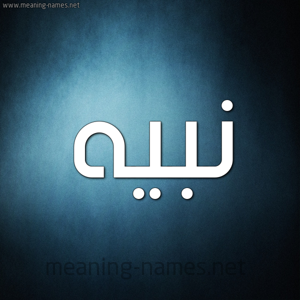 صورة اسم نبيه Nbyh. شكل 9 صوره ديجيتال للإسم بخط عريض
