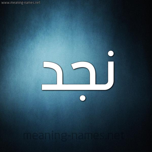 صورة اسم نجد Njd شكل 9 صوره ديجيتال للإسم بخط عريض