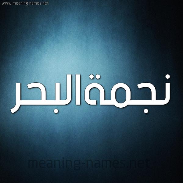 صورة اسم نجمةالبحر Njmhalbhr شكل 9 صوره ديجيتال للإسم بخط عريض