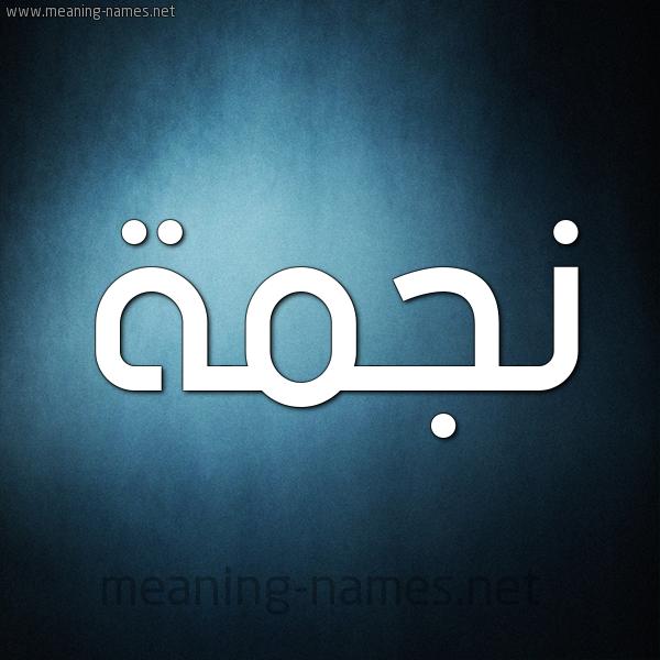 صورة اسم نجمة Njma شكل 9 صوره ديجيتال للإسم بخط عريض