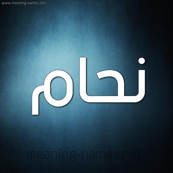 شكل 9 صوره ديجيتال للإسم بخط عريض صورة اسم نحام NHAM