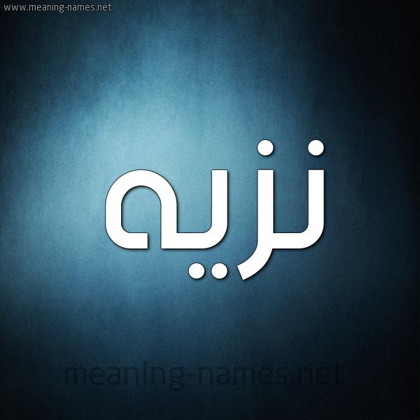 صورة اسم نزيه Nzyh شكل 9 صوره ديجيتال للإسم بخط عريض