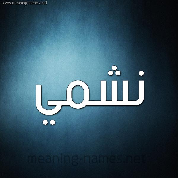 صورة اسم نشمي Nshmy شكل 9 صوره ديجيتال للإسم بخط عريض