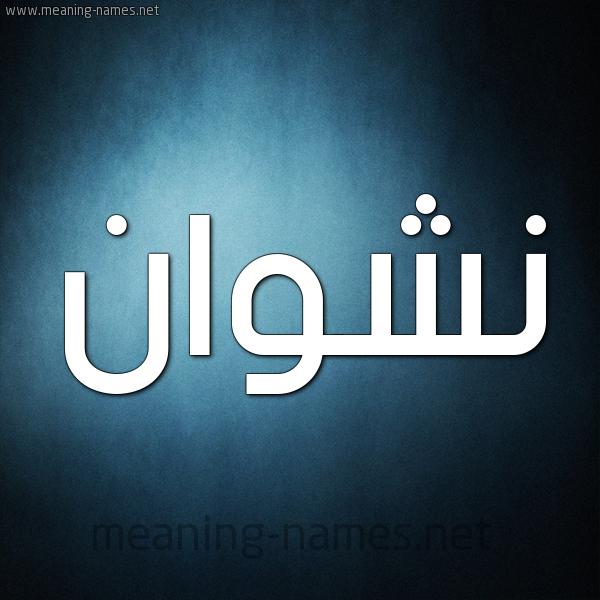 صورة اسم نَشْوان NASHOAN شكل 9 صوره ديجيتال للإسم بخط عريض