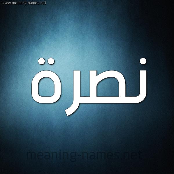 شكل 9 صوره ديجيتال للإسم بخط عريض صورة اسم نَصْرة NASRH