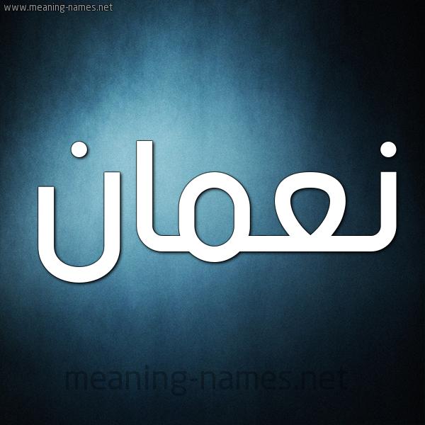 شكل 9 صوره ديجيتال للإسم بخط عريض صورة اسم نُعْمان NOAMAN