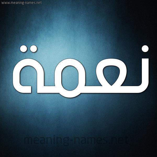 صورة اسم نعمة Namaa شكل 9 صوره ديجيتال للإسم بخط عريض
