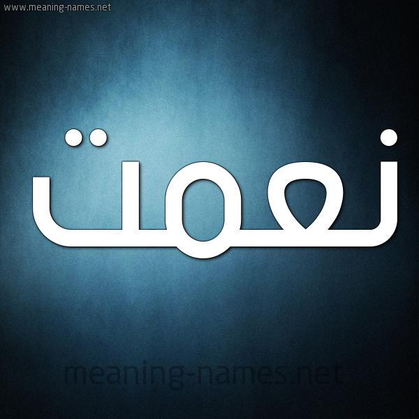 شكل 9 صوره ديجيتال للإسم بخط عريض صورة اسم نعمت NAMet