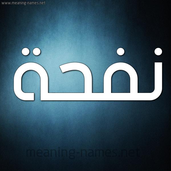شكل 9 صوره ديجيتال للإسم بخط عريض صورة اسم نفحة Nfhh