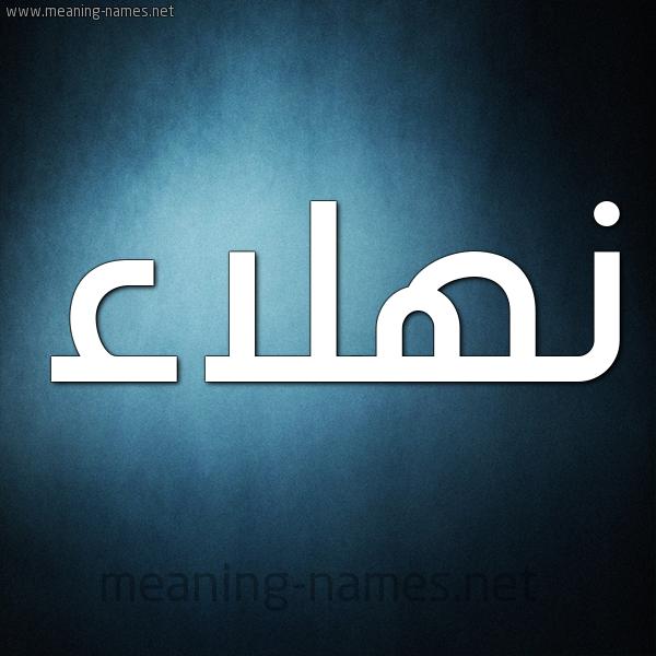 شكل 9 صوره ديجيتال للإسم بخط عريض صورة اسم نهلاء Nhla'a