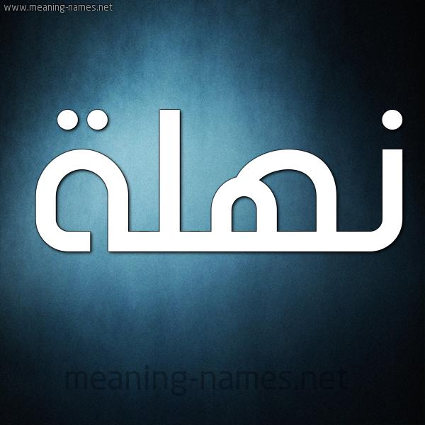 صورة اسم نهلة Nahla شكل 9 صوره ديجيتال للإسم بخط عريض