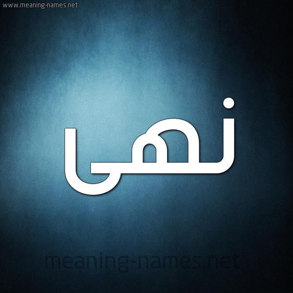 صورة اسم نُهَى Noha شكل 9 صوره ديجيتال للإسم بخط عريض