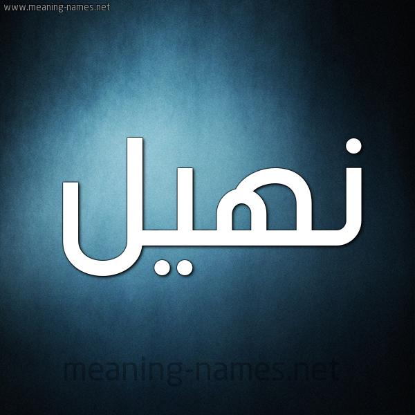 صورة اسم نهيل Nhil شكل 9 صوره ديجيتال للإسم بخط عريض