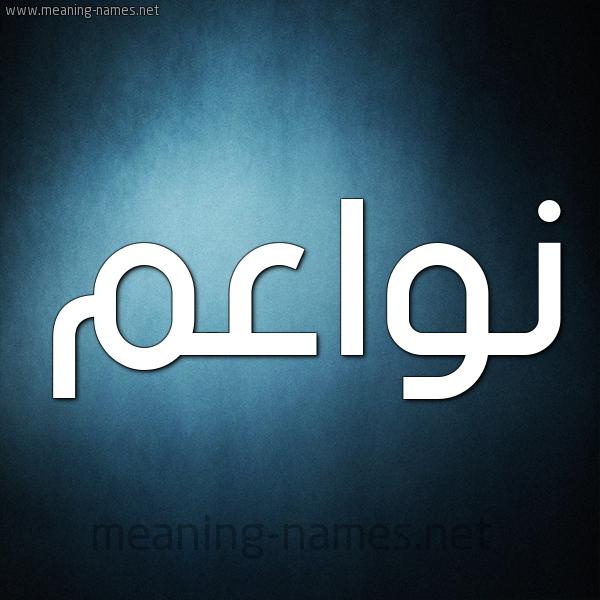صورة اسم نواعم Nwaem شكل 9 صوره ديجيتال للإسم بخط عريض