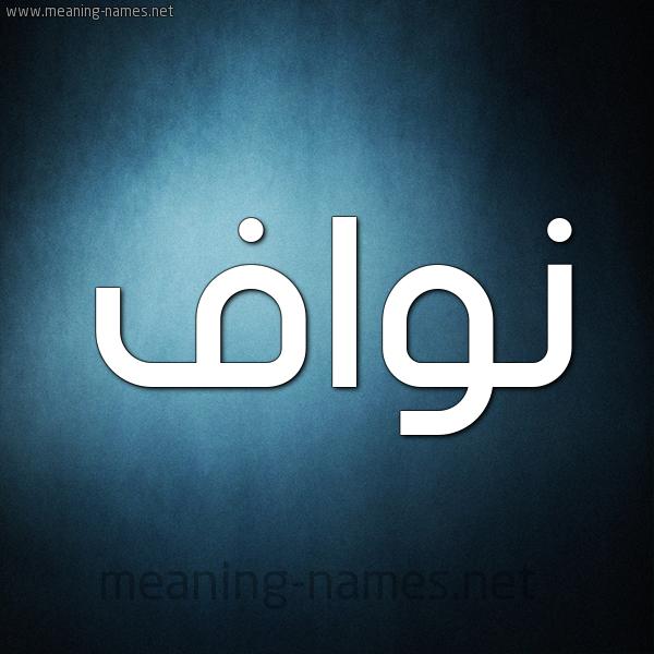شكل 9 صوره ديجيتال للإسم بخط عريض صورة اسم نواف Nwaf