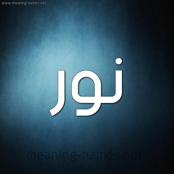 صورة اسم نور Noor شكل 9 صوره ديجيتال للإسم بخط عريض