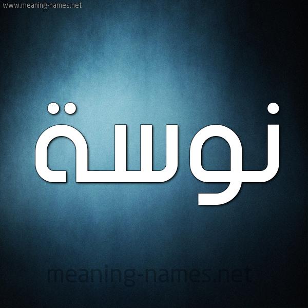 صورة اسم نوسة Nosa شكل 9 صوره ديجيتال للإسم بخط عريض