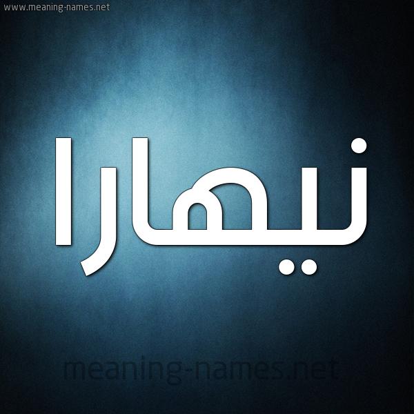صورة اسم نيهارا Nahara شكل 9 صوره ديجيتال للإسم بخط عريض
