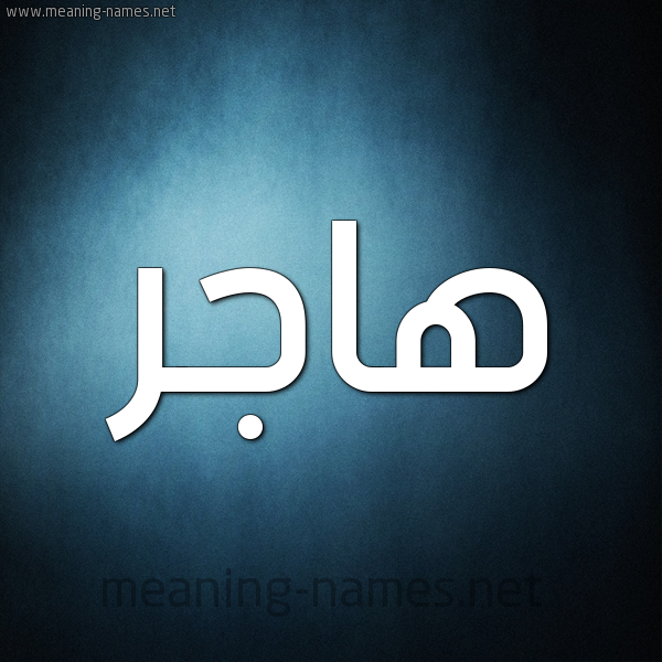 صورة اسم هاجر HAGar شكل 9 صوره ديجيتال للإسم بخط عريض
