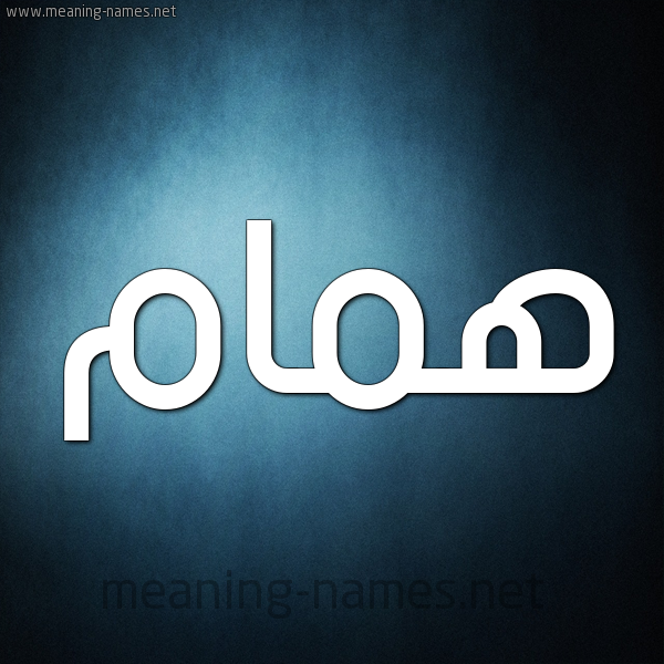 صورة اسم هَمّام HAMAM شكل 9 صوره ديجيتال للإسم بخط عريض